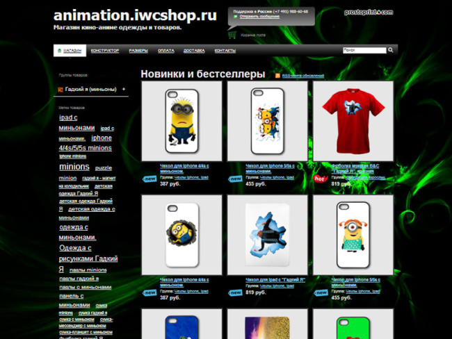 animation.iwcshop