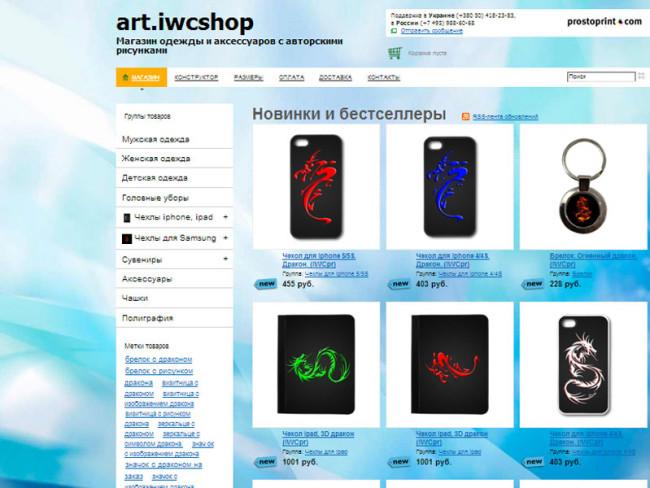 art.iwcshop
