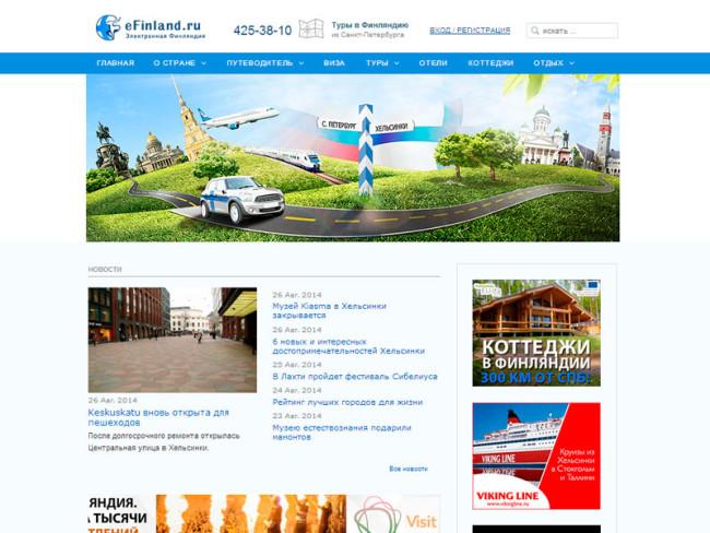 www.e-finland.ru
