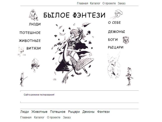 www.oldfantasy.ru