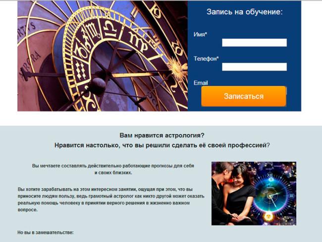 astroacademy-ekb