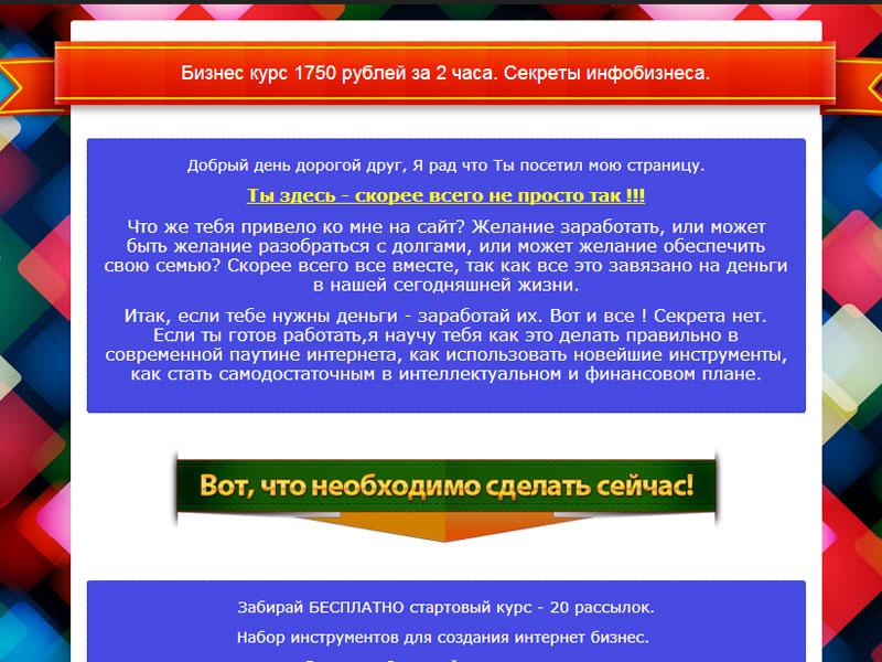 infobiz