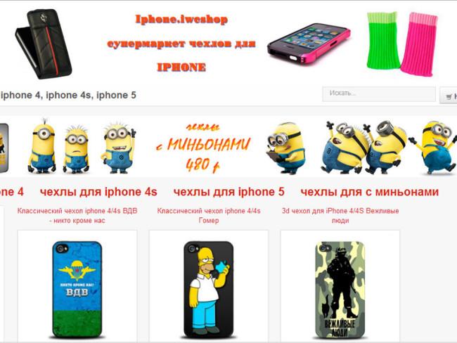iphone.iwcshop