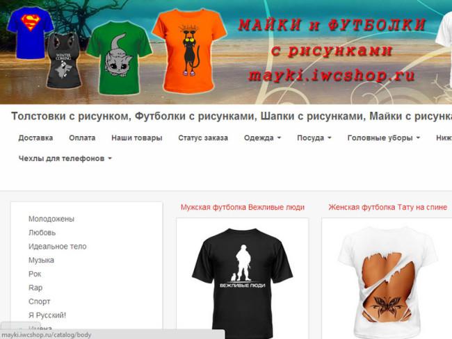 mayki.iwcshop