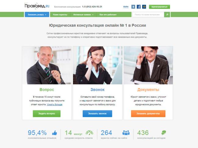 www.pravoved.ru