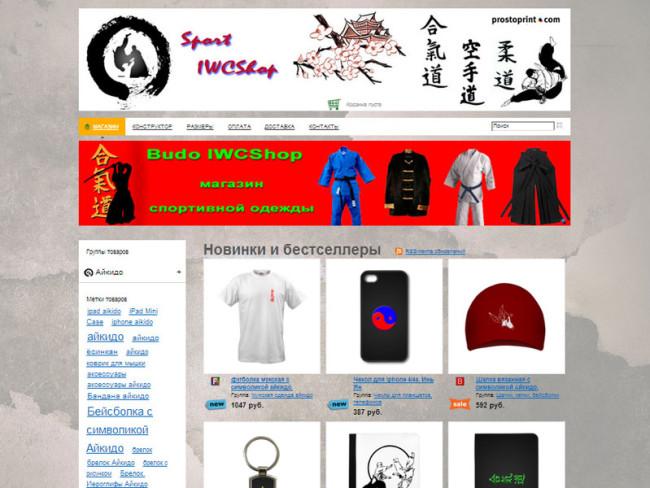 sport.iwcshop
